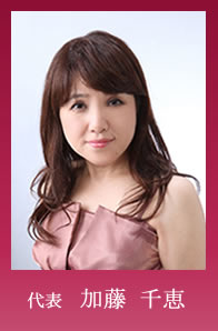 代表 加藤千恵